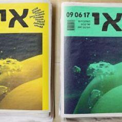Visual Communication Island Guy Saggee- Image Credit Jerusalem Design Week_opt (1)